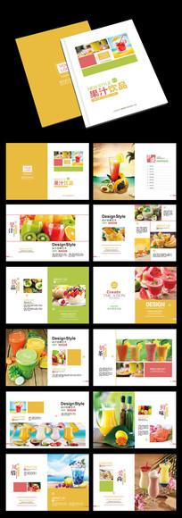 时尚果汁饮品画册