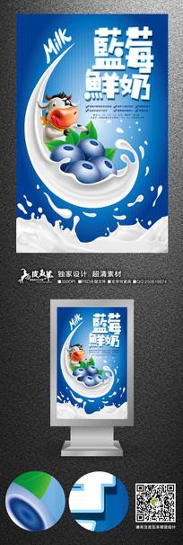 时尚蓝莓牛奶促销海报