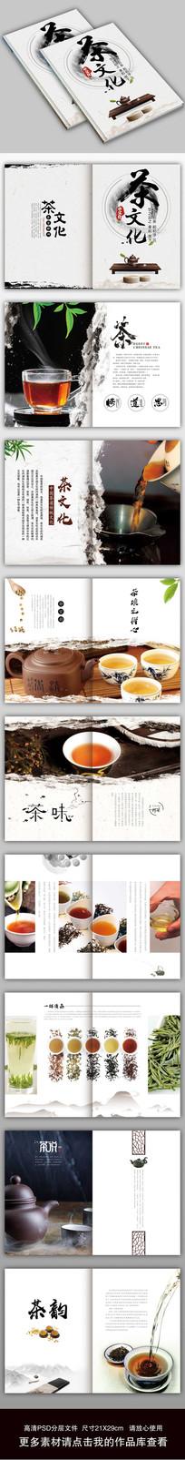 时尚中国风茶文化宣传画册