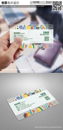 文具学生用品透明名片 PSD