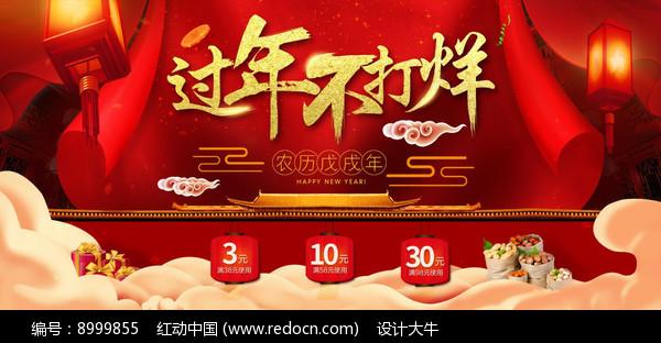 喜庆春节banner图片