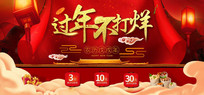 喜庆春节banner PSD