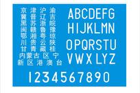 汽车临时停靠牌字体 CDR