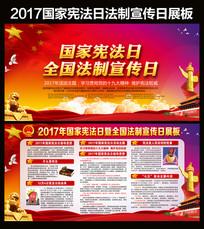 2017国家宪法日法治宣传日