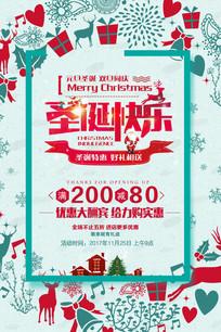 2017圣诞节快乐海报设计
