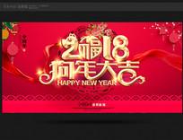 2018狗年大吉背景