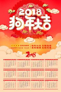 2018狗年大吉日历设计