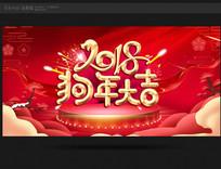 2018狗年大吉舞台背景