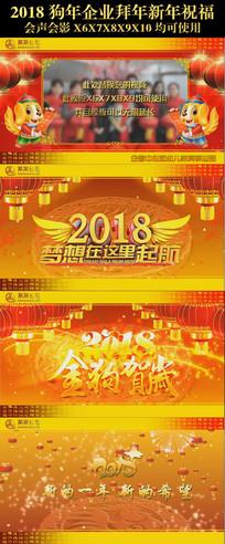 2018狗年企业拜年新年祝福会声会影模板