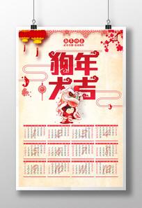 2018狗年新春喜庆日历