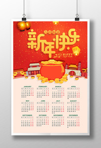 2018狗年新春喜庆日历 PSD