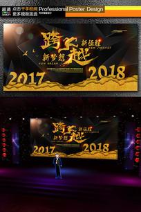 2018年企业年会舞台背景