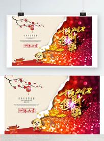 2018新年快乐狗年海报设计