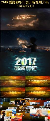 2018震撼年会开场视频片头