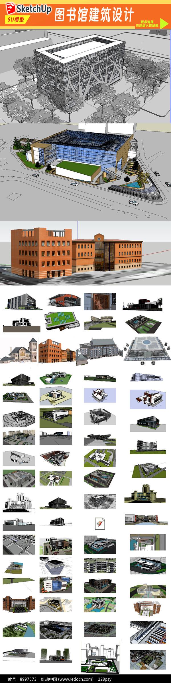 3D图书馆建筑设计图片