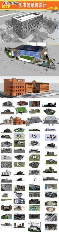 3D图书馆建筑设计