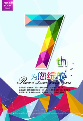 7周年庆海报