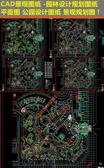 CAD景观园林规划设计平面图 dwg