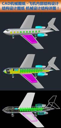 CAD机械图纸飞机内部结构  dwg
