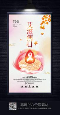 艾滋病日预防艾滋海报设计