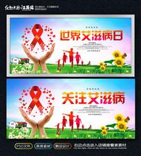 炫彩艾滋病日宣传海报