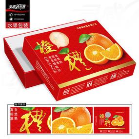 橙礼礼盒包装设计