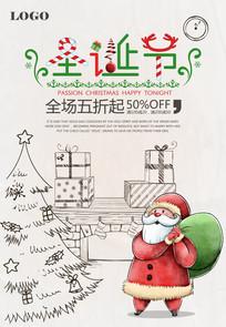 创意手绘圣诞节海报模板