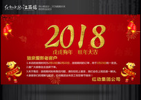 春节放假通知发货海报