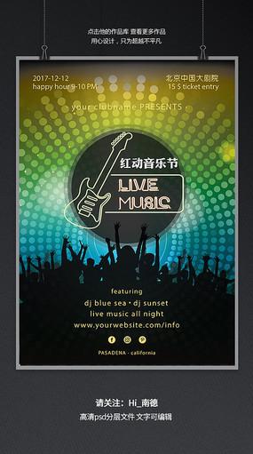 大气音乐节海报
