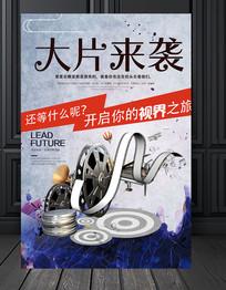 电影艺术宣传海报