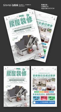 房屋装修宣传单