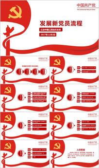 共产党发展新党员流程PPT
