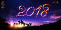 狗年团圆2018狗年海报