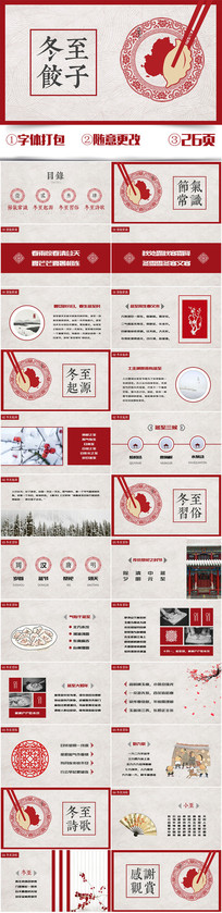 国风冬至饺子节气主题ppt