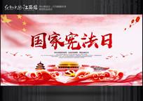 国家宪法日展板设计