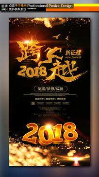 黑金跨越2018企业励志海报