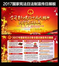 红色2017国家宪法日展板