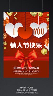 红色大气情人节创意海报