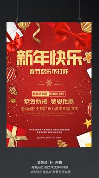 红色大气新年快乐促销海报