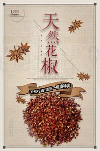简约创意花椒宣传海报
