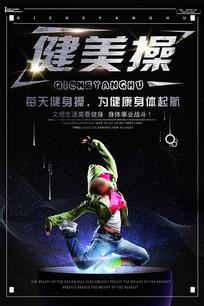 简约健美操健身操大赛创意海报