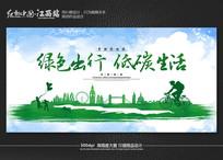 简约绿色出行低碳生活环保海报