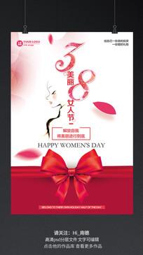 简约时尚三八妇女节海报