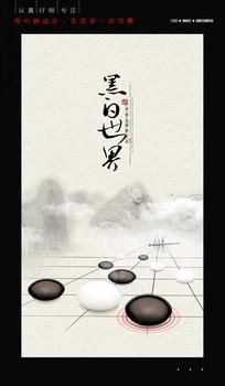 简约围棋海报