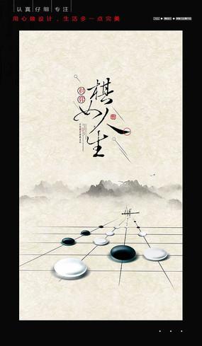 简约中国风围棋海报