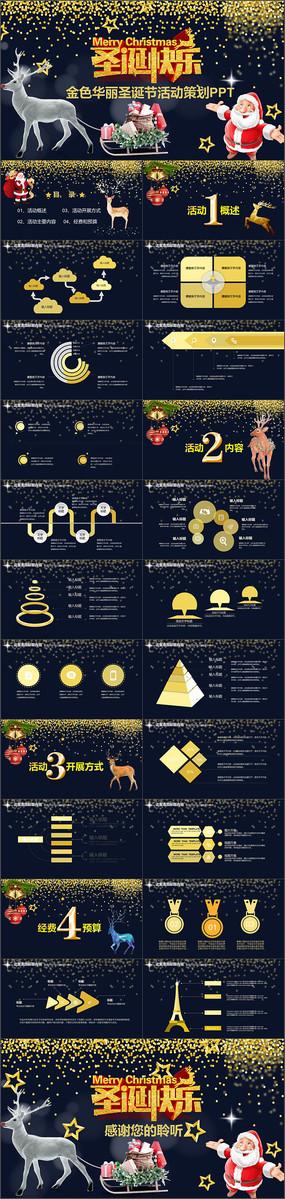 金色华丽圣诞节活动策划PPT