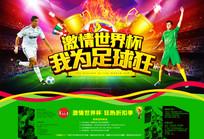 激情世界杯海报设计模版