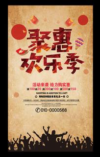 聚惠欢乐季促销海报