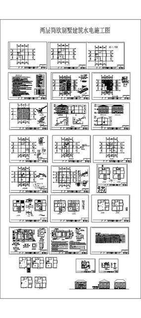 两层简欧别墅建筑水电施工图