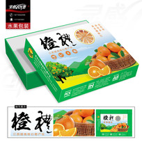 绿色的橙子包装 PSD